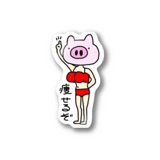ダイエット Stickers
