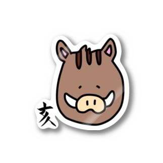 あおい¨̮♪の亥 いのしし Stickers
