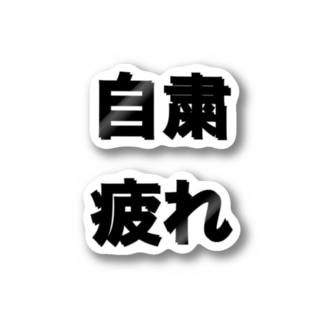 自粛疲れ Sticker