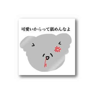 可愛いことは自覚済みツンデレコアラのマーチ Stickers