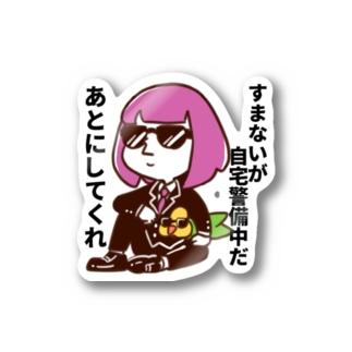 自宅警備のお供 Stickers