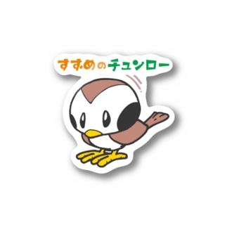 すずめのチュンロー Stickers