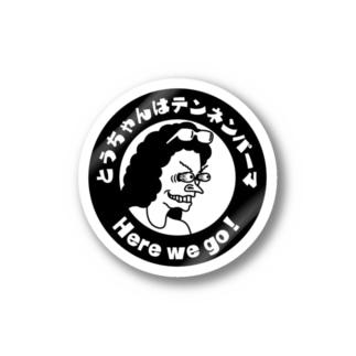 テンネンパーマNEWアイコン black Stickers