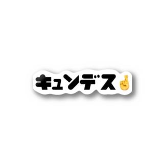 キュンデス Stickers
