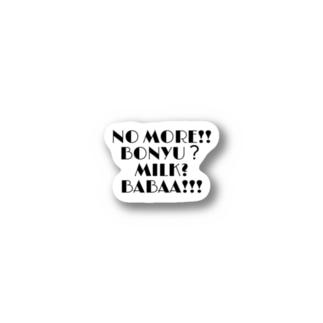 母乳?ミルク?ババア避けに最適 Stickers