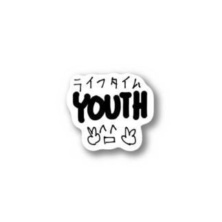 とりまこれ持って一生青春 Stickers