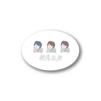 交互浴三変化 Stickers