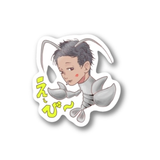 脱皮:ヨコシマな海神え〜び〜 Stickers