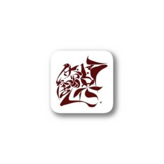 シノアの百花繚乱。 Stickers
