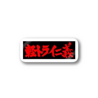 軽トラ仁義ステッカー Stickers