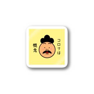 コロナは概念ステッカー Sticker