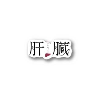 いたわって肝臓(エレガンスエンドラグジュアリィ) Sticker