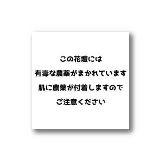 花壇荒らし防止ステッカー Stickers