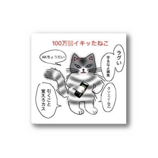 100万回イキッたねこ Stickers