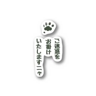スコ所長の謝罪シリーズ Stickers