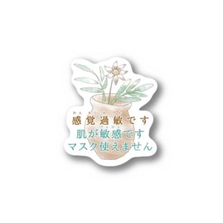 感覚過敏です_肌(小) Stickers