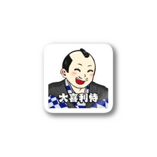 大喜利侍ステッカー(優笑Ver.・名入り) Stickers