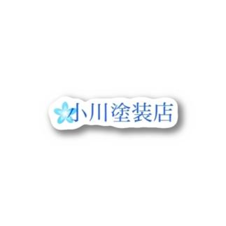 小川塗装店 ブルー Stickers