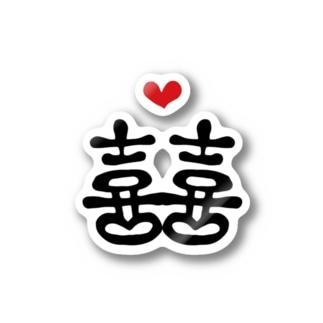 しあわせのダブルハピネス (想*創Taiwanオリジナル) Stickers