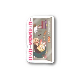 ロッカーの中のロッカー Stickers