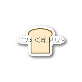 margin0auto SHOPのパンくずリスト Stickers