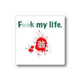 翁ジジイの最悪人生 Stickers