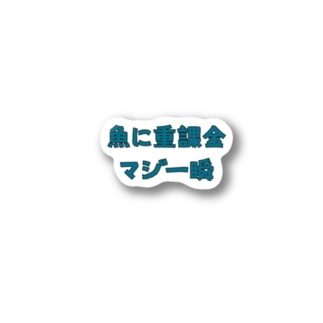 魚に重課金 Stickers