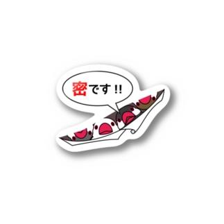 密です!フィンチさん【まめるりはことり】 Stickers