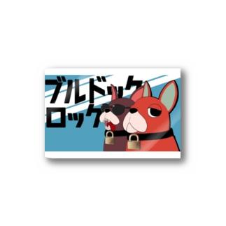 ブルドックロック ver.1 Stickers