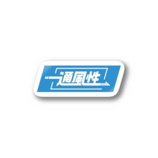 風通し良好シリーズ Stickers