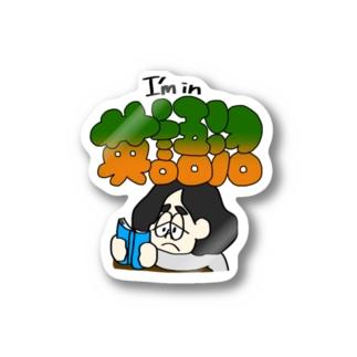 英語沼(ダウナー系) Stickers