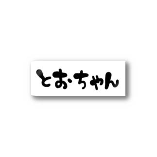 とおちゃん Stickers
