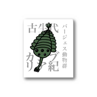 オパビニア Stickers
