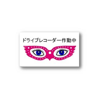 ドライブレコーダー作動中 Stickers