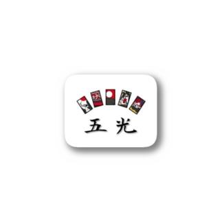 花札「五光」 Stickers