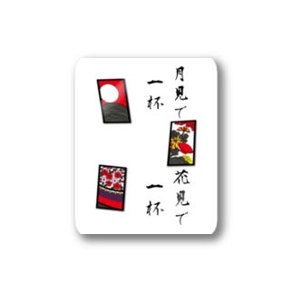 花札「月見酒&花見酒」 Stickers