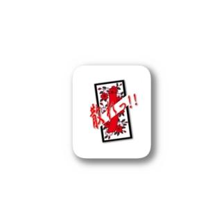 花札「桜花」 Stickers