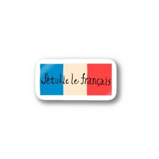 私はフランス語を勉強中です Stickers