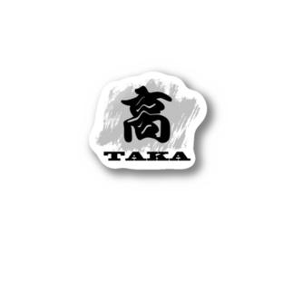 STUDIO・LONG1-KANJI-TAKA-006 Stickers