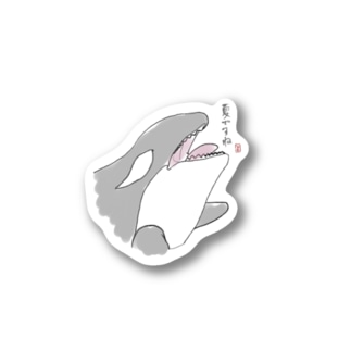 hitomin しゃちイラストグッズ Stickers