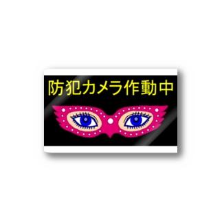 防犯カメラ作動中 Stickers