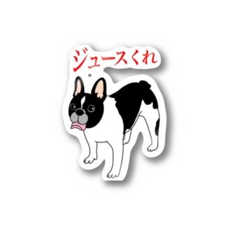 ジュースくれ Stickers
