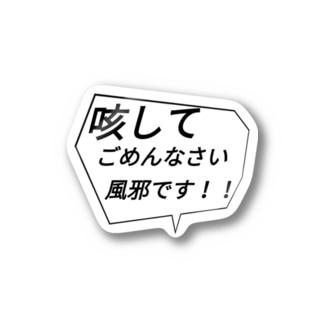Rememberのコロナじゃないよー Stickers
