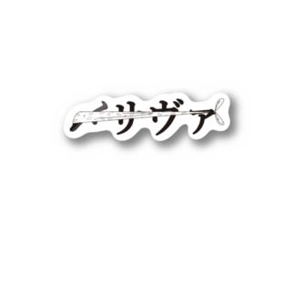 〆サヴァ Stickers
