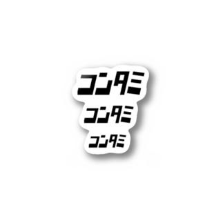 コンタミ Stickers