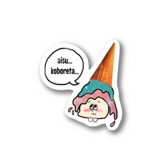 otsumiのアイスこぼれちゃった Stickers