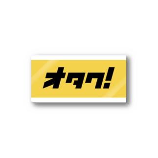 オタクシール_ステッカー Stickers