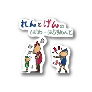 からばく社のれんとげん(パワハラ) Stickers