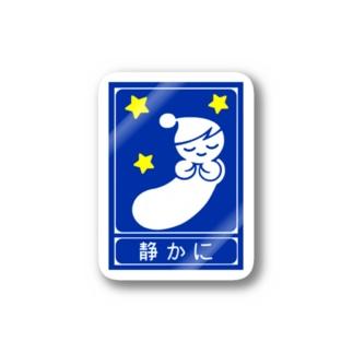 高速道路の「静かに」標識(2) Stickers
