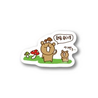 ウゲロくまの自家栽培 Stickers